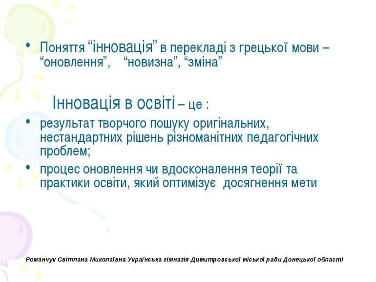 """Поняття """"інновація"""" в перекладі з грецької мови – """"оновлення"""", """"новизна"""", """"зм..."""