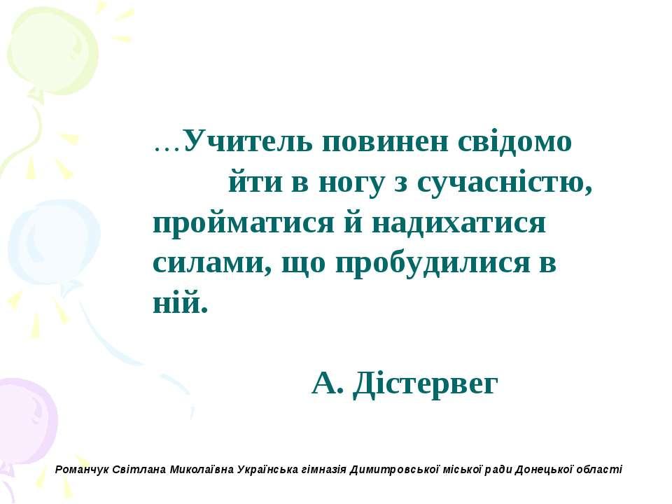 …Учитель повинен свідомо йти в ногу з сучасністю, пройматися й надихатися сил...