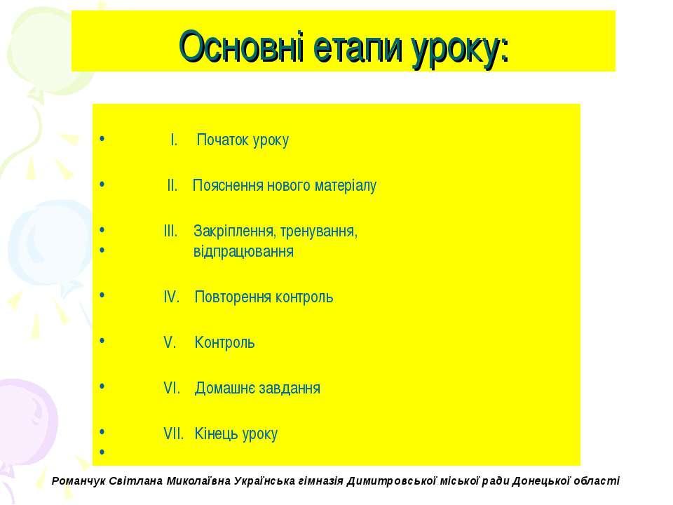 Основні етапи уроку: І. Початок уроку ІІ. Пояснення нового матеріалу ІІІ. Зак...