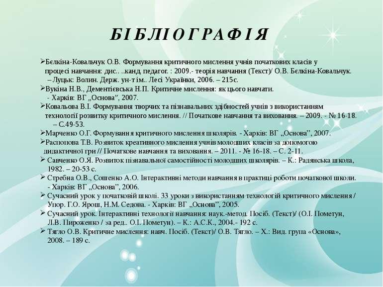 БІБЛІОГРАФІЯ Бєлкіна-Ковальчук О.В. Формування критичного мислення учнів поча...