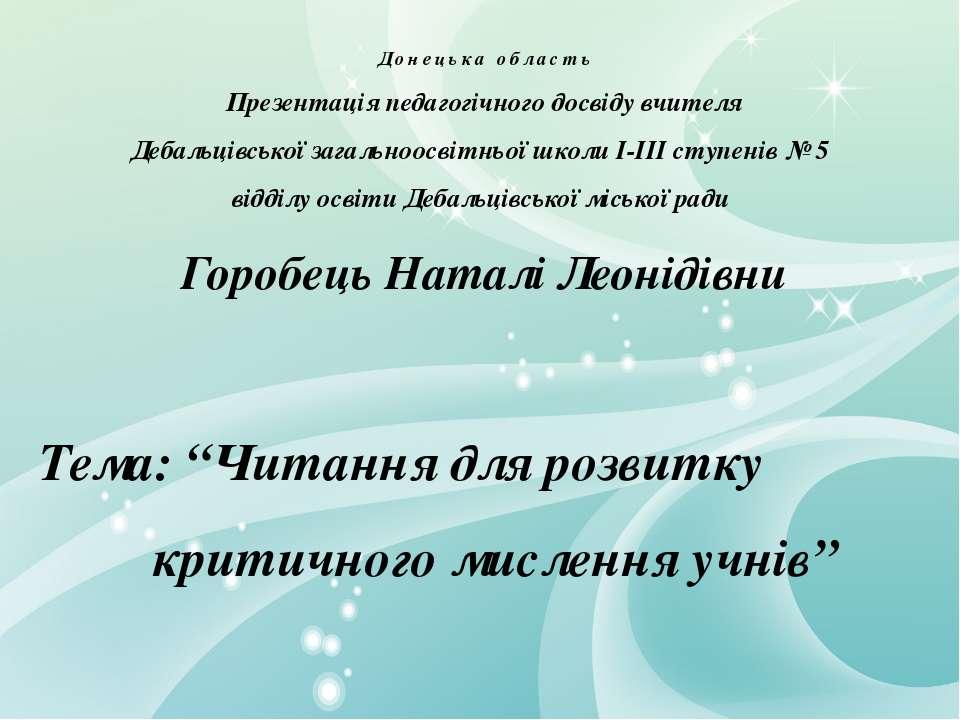 Донецька область Презентація педагогічного досвіду вчителя Дебальцівської заг...