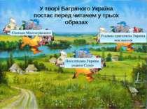 У творі Багряного Україна постає перед читачем у трьох образах Спогади Многог...