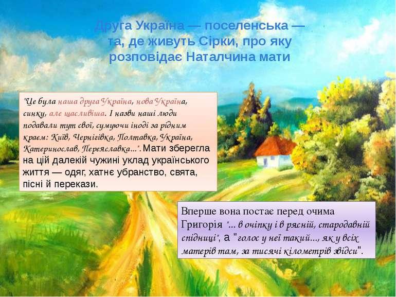 Друга Україна — поселенська — та, де живуть Сірки, про яку розповідає Наталчи...