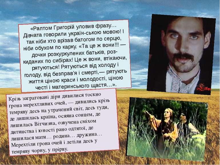 «Раптом Григорій уловив фразу… Дівчата говорили україн ською мовою! І так ніб...
