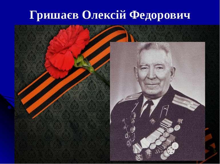 Гришаєв Олексій Федорович
