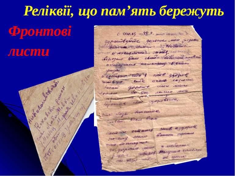 Реліквії, що пам'ять бережуть Фронтові листи