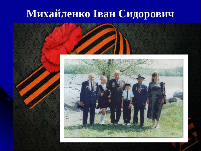 Михайленко Іван Сидорович