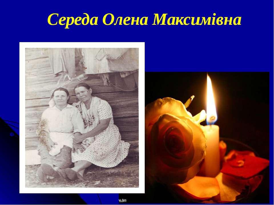 Середа Олена Максимівна