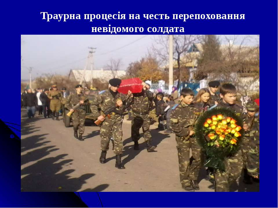 Траурна процесія на честь перепоховання невідомого солдата