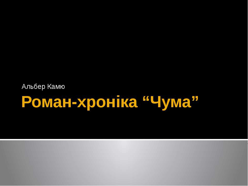 """Роман-хроніка """"Чума"""" Альбер Камю"""