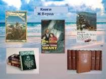 Книги Ж.Верна