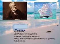 Сенкан Жуль Верн Мрійливий, винахідливий. Інтригує, захоплює, виховує. Автор ...