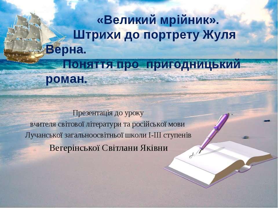 Презентація до уроку вчителя світової літератури та російської мови Лучансько...