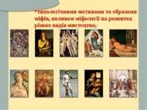 типологічними мотивами та образами міфів, впливом міфології на розвиток різни...
