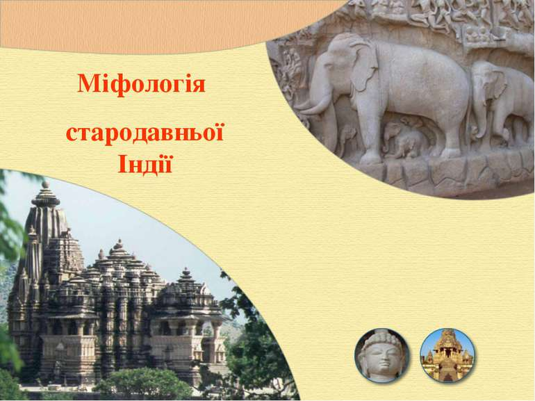 Міфологія стародавньої Індії