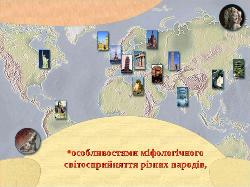 особливостями міфологічного світосприйняття різних народів,