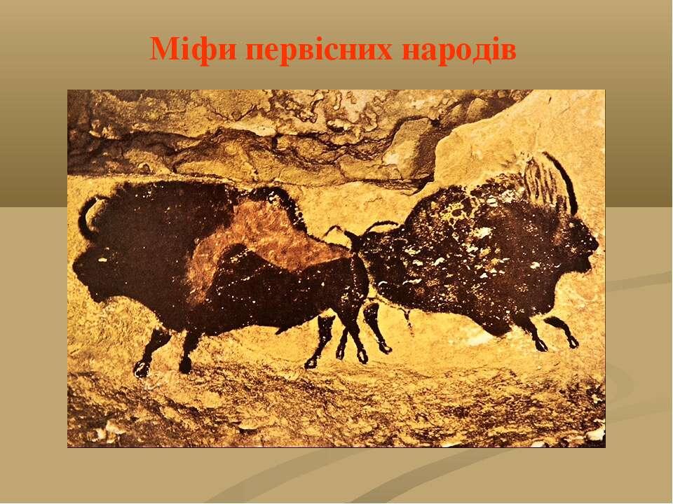 Міфи первісних народів