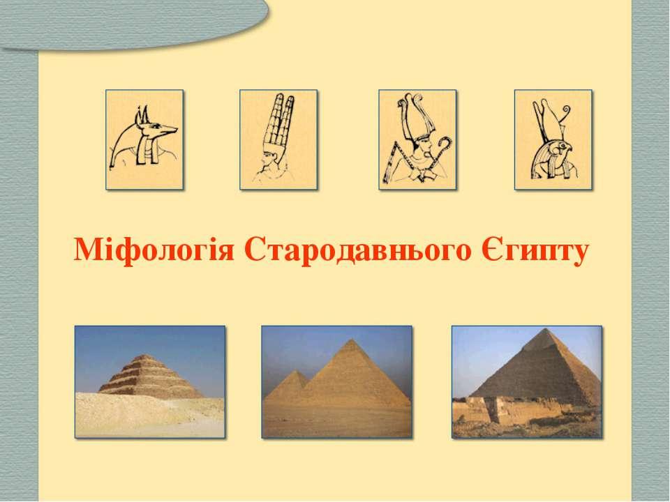 Міфологія Стародавнього Єгипту