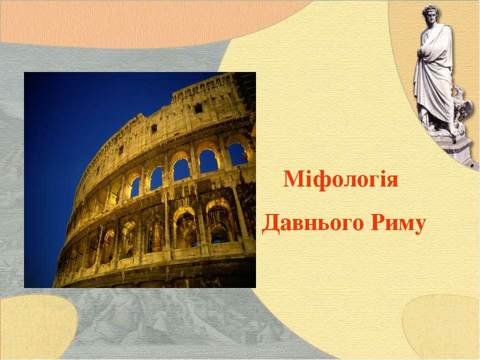 Міфологія Давнього Риму