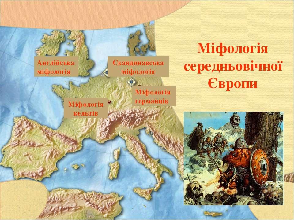 Міфологія середньовічної Європи Міфологія германців Скандинавська міфологія М...