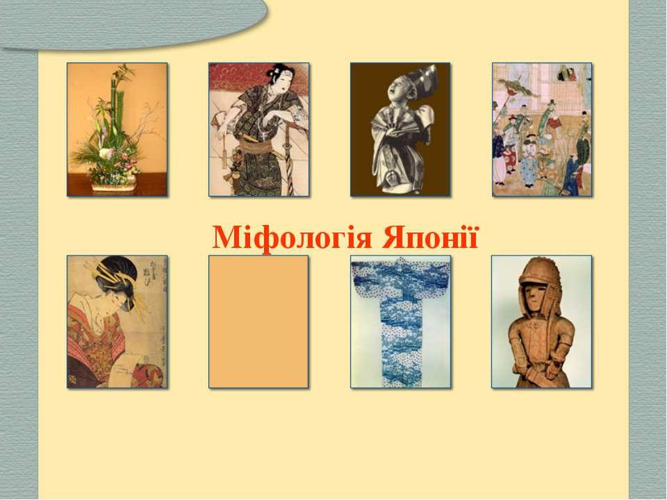 Міфологія Японії