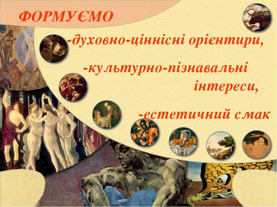-духовно-ціннісні орієнтири, -культурно-пізнавальні інтереси, -естетичний сма...