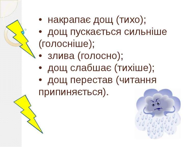 • накрапає дощ (тихо); • дощ пускається сильніше (голосніше); • злива (голосн...