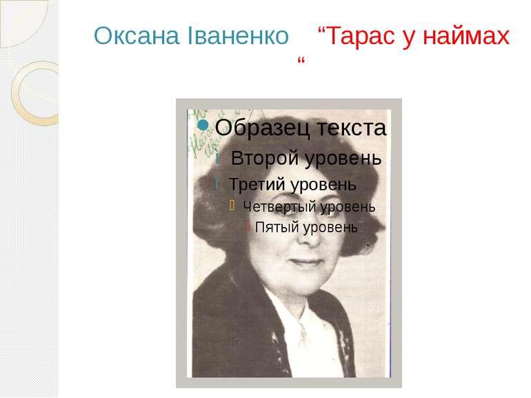 """Оксана Іваненко """"Тарас у наймах """""""