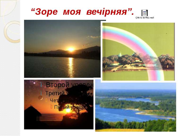 """""""Зоре моя вечірняя""""."""