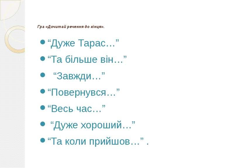 """Гра «Дочитай речення до кінця». """"Дуже Тарас…"""" """"Та більше він…"""" """"Завжди…"""" """"Пов..."""