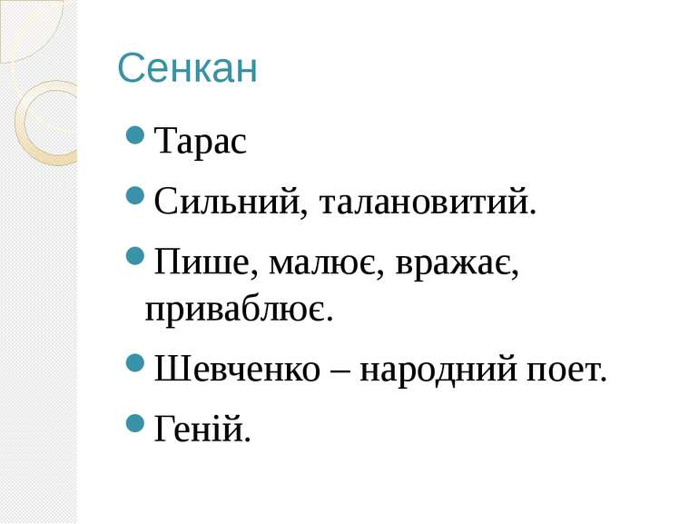 Сенкан Тарас Сильний, талановитий. Пише, малює, вражає, приваблює. Шевченко –...