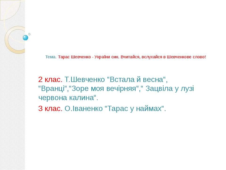 Тема. Тарас Шевченко - України син. Вчитайся, вслухайся в Шевченкове слово! 2...