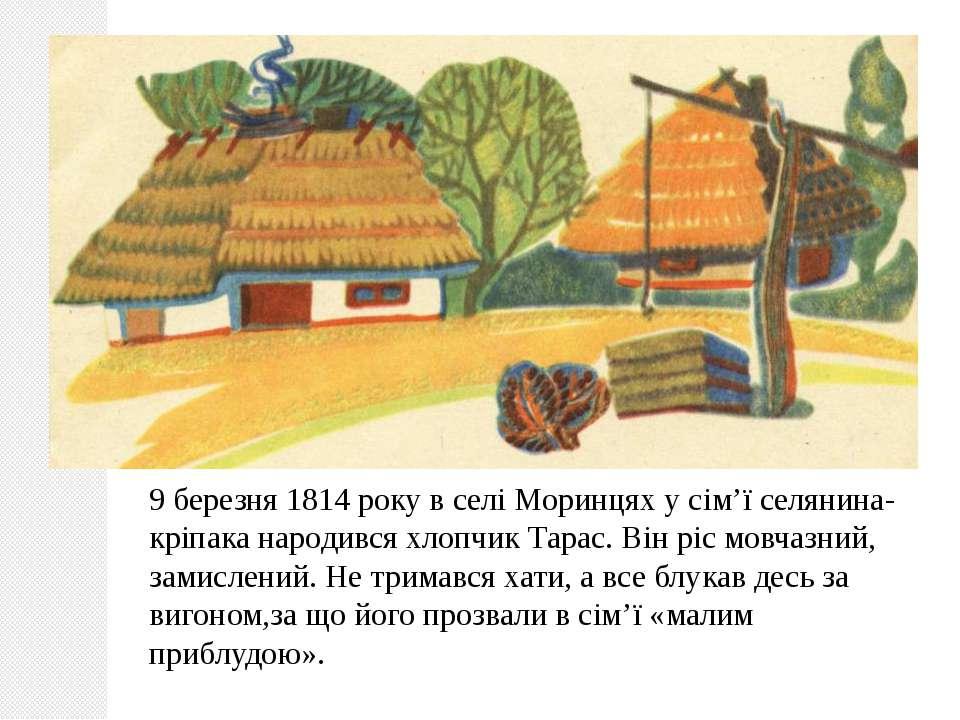 9 березня 1814 року в селі Моринцях у сім'ї селянина-кріпака народився хлопчи...