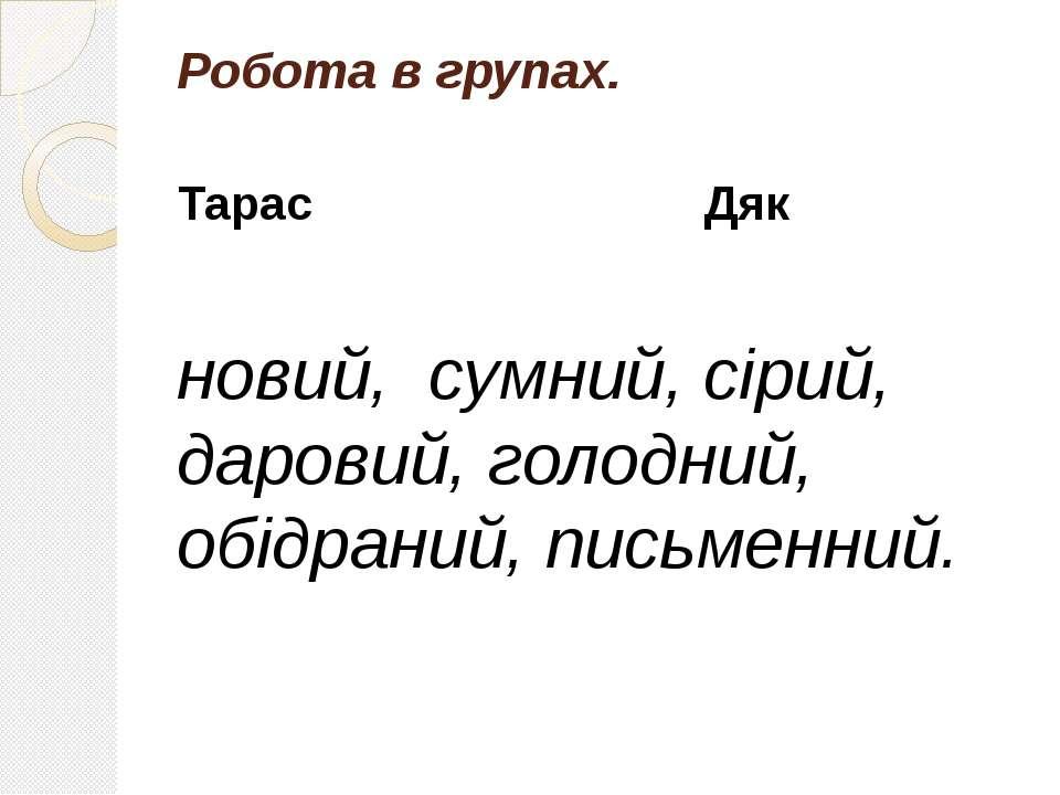 Робота в групах. Тарас Дяк новий, сумний, сірий, даровий, голодний, обідраний...