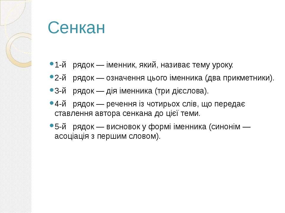 Сенкан 1-й рядок — іменник, який, називає тему уроку. 2-й рядок — означення ц...