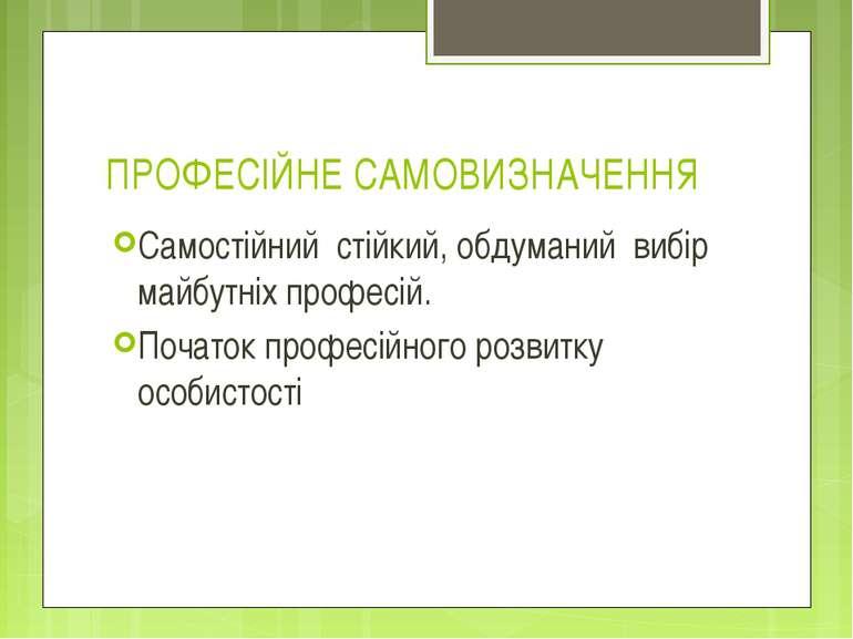 ПРОФЕСІЙНЕ САМОВИЗНАЧЕННЯ Cамостійний стійкий, обдуманий вибір майбутніх проф...