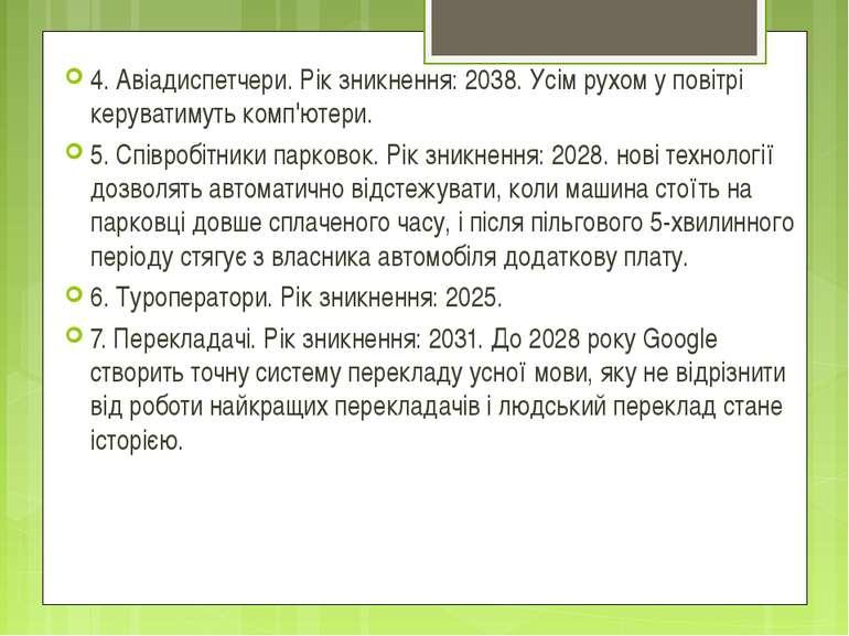 4. Авіадиспетчери. Рік зникнення: 2038. Усім рухом у повітрі керуватимуть ком...