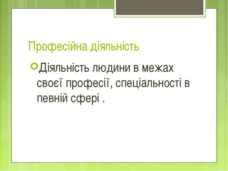 Професійна діяльність Діяльність людини в межах своєї професії, спеціальності...