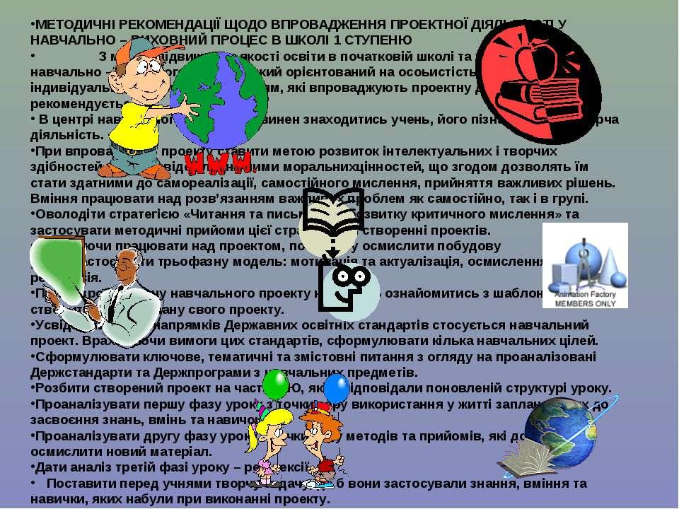 МЕТОДИЧНІ РЕКОМЕНДАЦІЇ ЩОДО ВПРОВАДЖЕННЯ ПРОЕКТНОЇ ДІЯЛЬНОСТІ У НАВЧАЛЬНО – В...