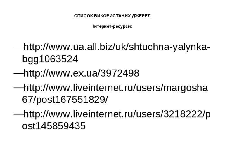 СПИСОК ВИКОРИСТАНИХ ДЖЕРЕЛ Інтернет-ресурси: http://www.ua.all.biz/uk/shtuchn...