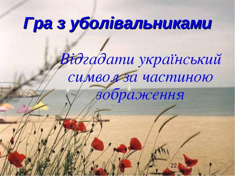 Гра з уболівальниками Відгадати український символ за частиною зображення