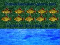 Зловив Василько десять риб,