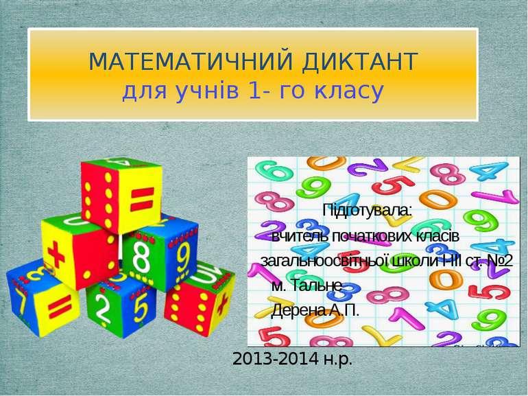МАТЕМАТИЧНИЙ ДИКТАНТ для учнів 1- го класу Підготувала: вчитель початкових кл...