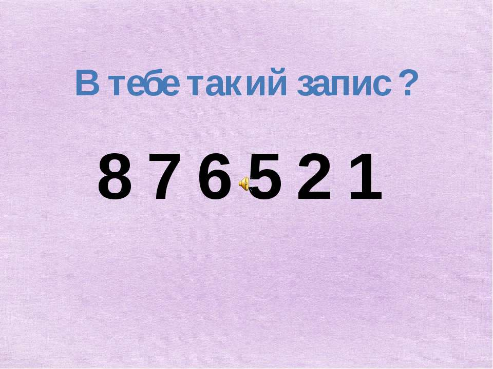 В тебе такий запис ? 8 7 6 5 2 1
