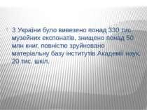 З України було вивезено понад 330 тис. музейних експонатів, знищено понад 50 ...