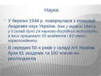 Наука У березні 1944 р. повернулася з евакуації Академія наук України. Вже у ...