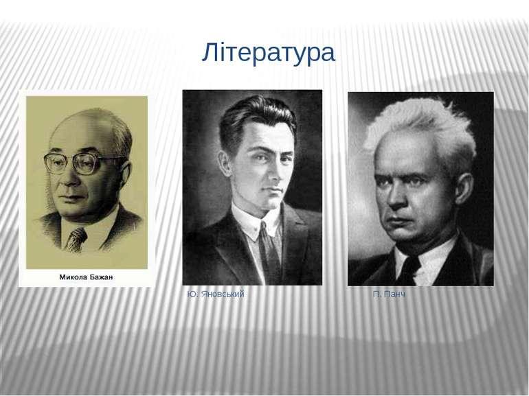 Література Ю. Яновський П. Панч