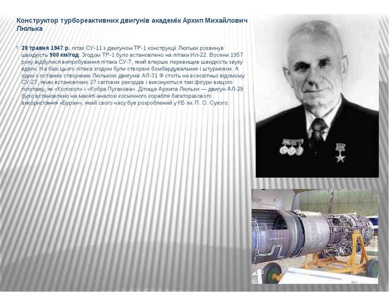 Конструктор турбореактивних двигунів академік Архип Михайлович Люлька 28 трав...