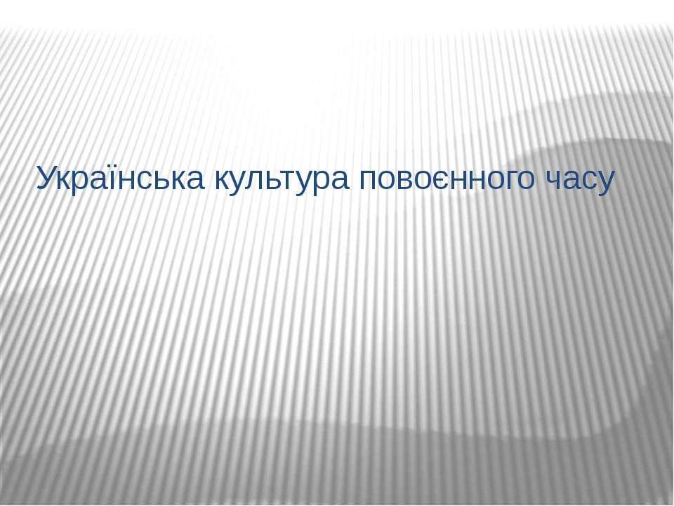Українська культура повоєнного часу