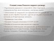 Основні умови Ризького мирного договору • Гарантування державного суверенітет...